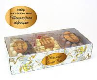 """Набор массажного мыла""""Шоколадная эйфория"""" 3 шт(молочный шоколад,белый шоколад с малиной,капучино)"""