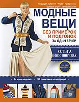 Книга Модные вещи без примерок и подгонок за один вечер   Никишичева О.С.