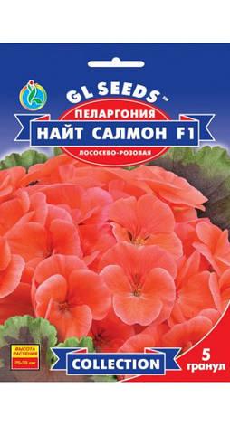 Семена Пеларгония Найт Салмон F1, фото 2