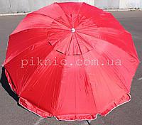 Зонт торговый, садовый 2,5м с клапаном 12 спиц. Усиленный зонт для торговли на улице, сада, рыбалки. Красный!
