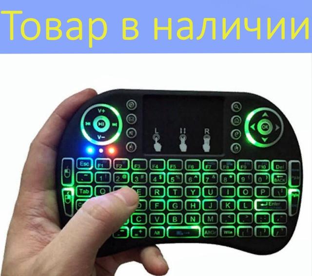 Беспроводная мини клавиатура i8 с Led подсветкой русская с тачпадом для Smart TV