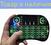 Беспроводная мини клавиатура i8 с Led подсветкой русская с тачпадом для Smart TV, фото 1