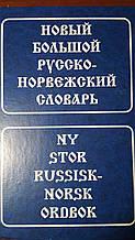 Берков В.П. Новый большой русско-норвежский словарь б/у