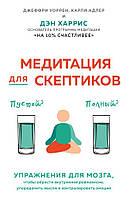 Книга Медитация для скептиков. На 10 процентов счастливее | Харрис Дэн, Адлер Карли, Уоррен Джеффри