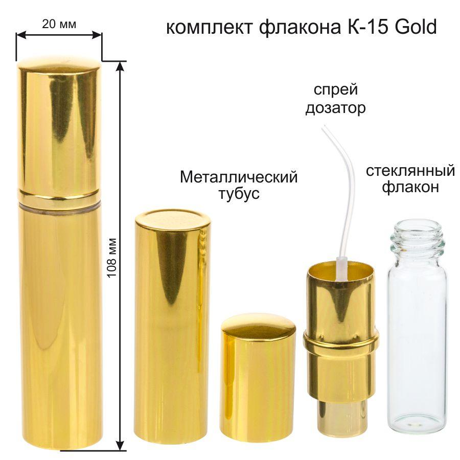 До-15 Gold (флакон 15 ml + пульверизатор + колба + кришка)
