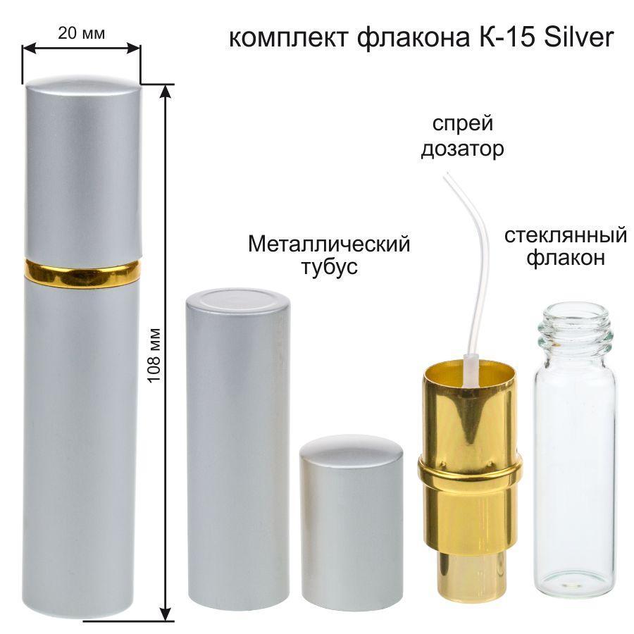 До-15 Silver (флакон 15 ml + пульверизатор + колба + кришка)