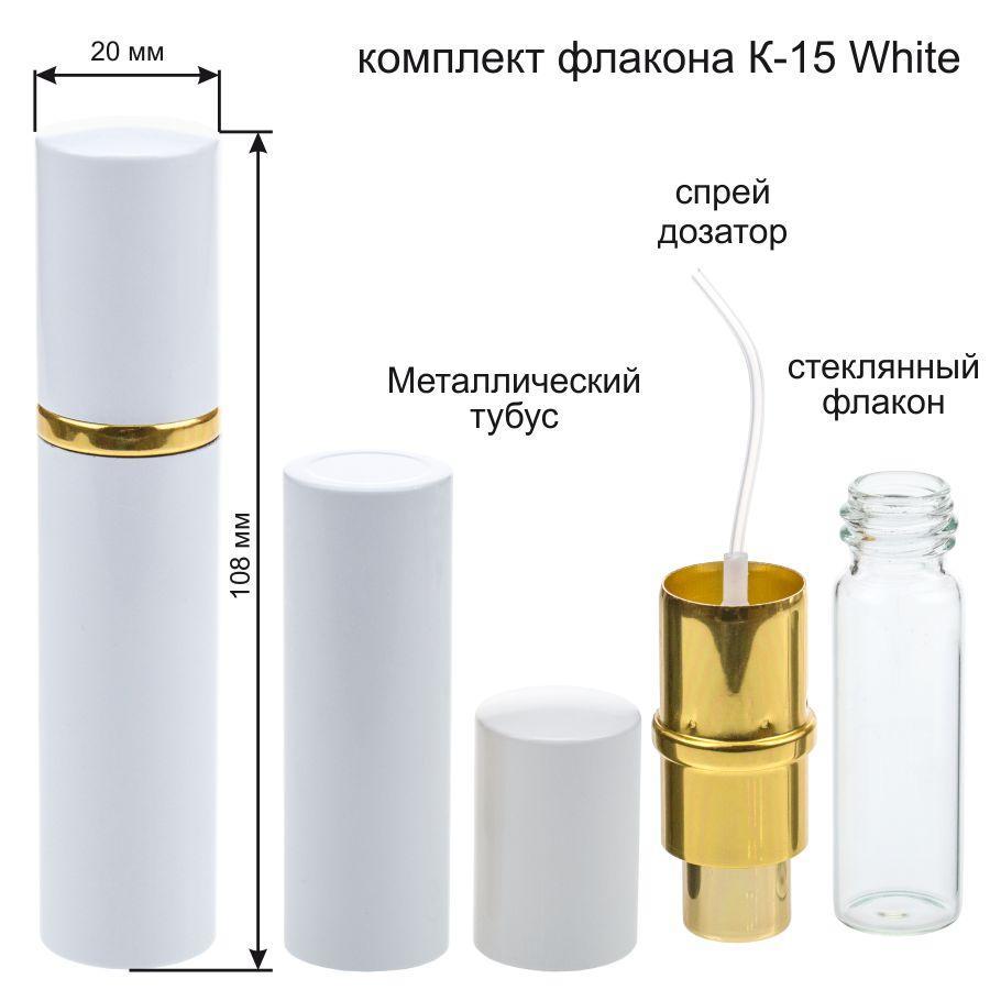К-15 White (флакон 15 ml + пульверизатор + колба + крышка)