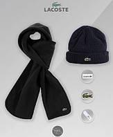 Шапка темно-синій і чорний шарф флісовий комплект чоловічий зимовий теплий Lacost Ribbed Wool Beanie, фото 1