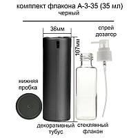 A-3 35 ml флакон-пульверизатор-крышка-тубус (black) для парфюмерии