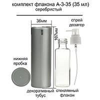 A-3 35 ml флакон-пульверизатор-крышка-тубус (silwer) для парфюмерии