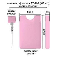 AT-209 20 ml флакон-пульверизатор (light pink) (ящ-2500)