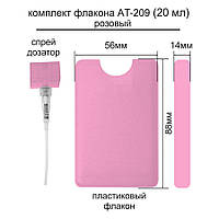 AT-209 20 ml флакон-пульверизатор (pink) (ящ-2500)