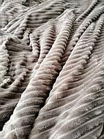 Зимний красивый плед с рельефными полосами на овчинке, 200*230 см