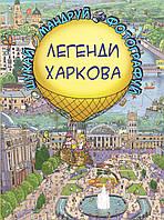 Книга Легенди Харкова (Віммельбух)   Товстенко Сергій