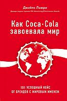 Книга Как Coca-Cola завоевала мир. 101 успешный кейс от брендов с мировым именем | Джайлс Льюри