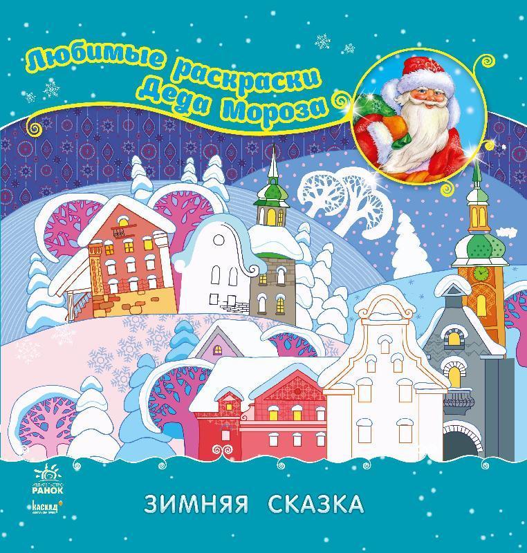 Любимые раскраски Деда Мороза. Зимняя Казка