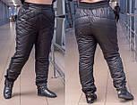 Женские стеганные плащевые утепленные штаны в больших размерах 1015475, фото 2