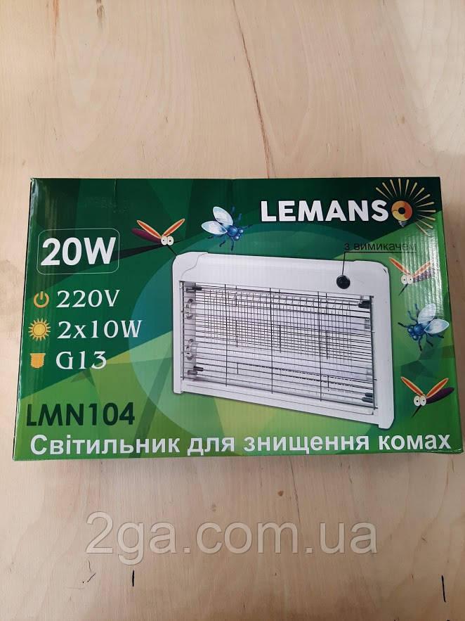 Світильник для знищення комах (протимоскітний світильник) 20W Lemanso LMN104