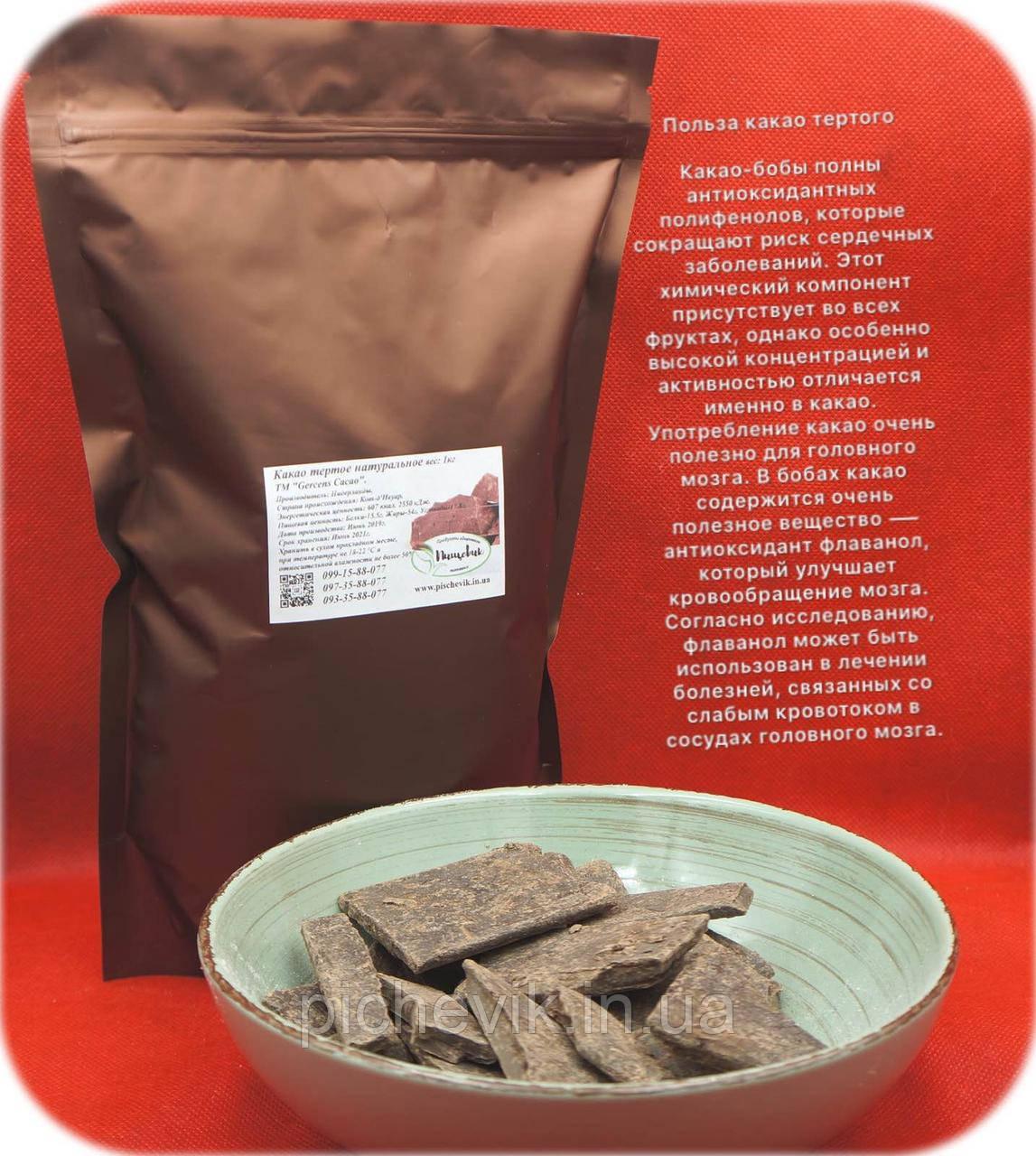 Какао тертое (Нидерланды) ТМ Gerkens Cacao вес:1 кг.