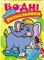 Водная раскраска слон
