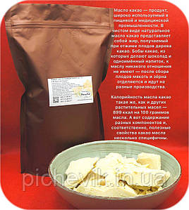 Какао масло натуральное (Нидерланды) ТМ Gerkens Cacao вес:500грамм.