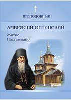 Преподобный Амвросий Оптинский : житие, наставления