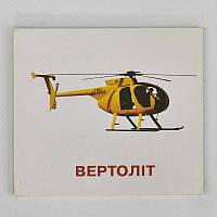 Карточки-мини Транспорт, 18 карточек в наборе, укр - 223557