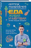 Книга Еда живая и мертвая. Научные принципы похудения | Малоземов С.А.