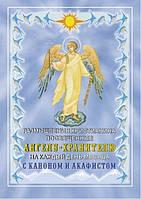 Размышления христианина, посвященные Ангелу-Хранителю на каждый день месяца