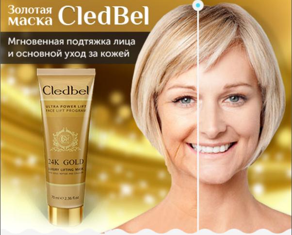 Золотая маска CledBel – это мгновенная подтяжка лица