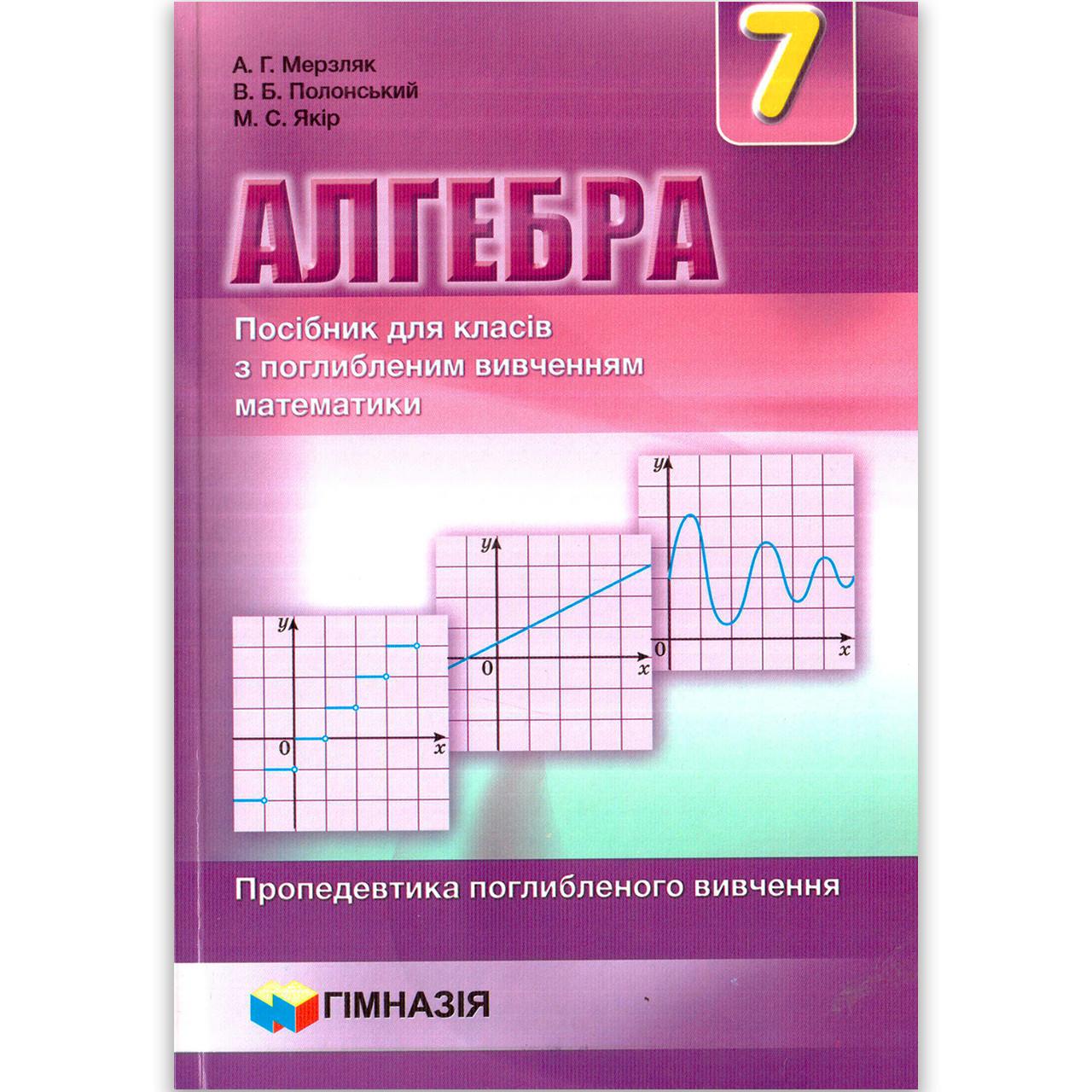 Підручник Алгебра 7 клас З поглибленим вивченням Авт: Мерзляк А. Вид: Гімназія