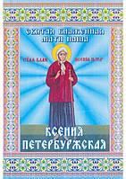 Святая блаженная мати наша Ксения Петербуржская