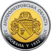 Украина 5 гривен 2017 «85 лет Днепропетровской области» UNC