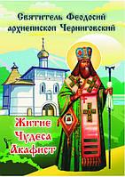Святитель Феодосий, архиепископ Черниговский. Житие, чудеса, акафист