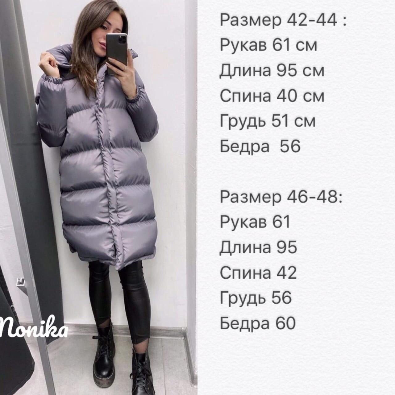 Куртка женская зимняя 42-44, 46-48, 50-52