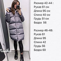 Куртка женская зимняя 42-44, 46-48, 50-52, фото 1