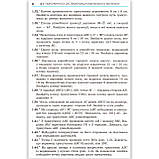 Підручник Геометрія 9 клас З поглибленим вивченням Авт: Мерзляк А. Вид: Гімназія, фото 6