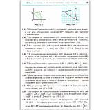 Підручник Геометрія 9 клас З поглибленим вивченням Авт: Мерзляк А. Вид: Гімназія, фото 7