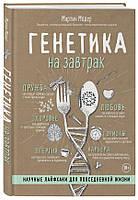 Книга Генетика на завтрак. Научные лайфхаки для повседневной жизни | Мартин Модер