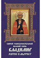 Святой равноапостольный великий князь Владимир Житие и акафист