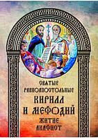 Святые равноапостольные Кирилл и Мефодий : житие, акафист