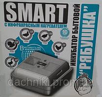 Інкубатор Рябушка Smart Turbo 70 (цифровий, ручний, ІНФРАЧЕРВОНИЙ нагрівач з вентилятором)