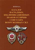 Каталог наградных, квалификационных знаков отличия Советских вооруженных сил. Боев В.А.. Черно-белый