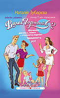 Книга Вальс гормонів 2. Дівчинка, дівчина, жінка + «чоловіча партія». Танцюють усі! | Наталія Зубарєва