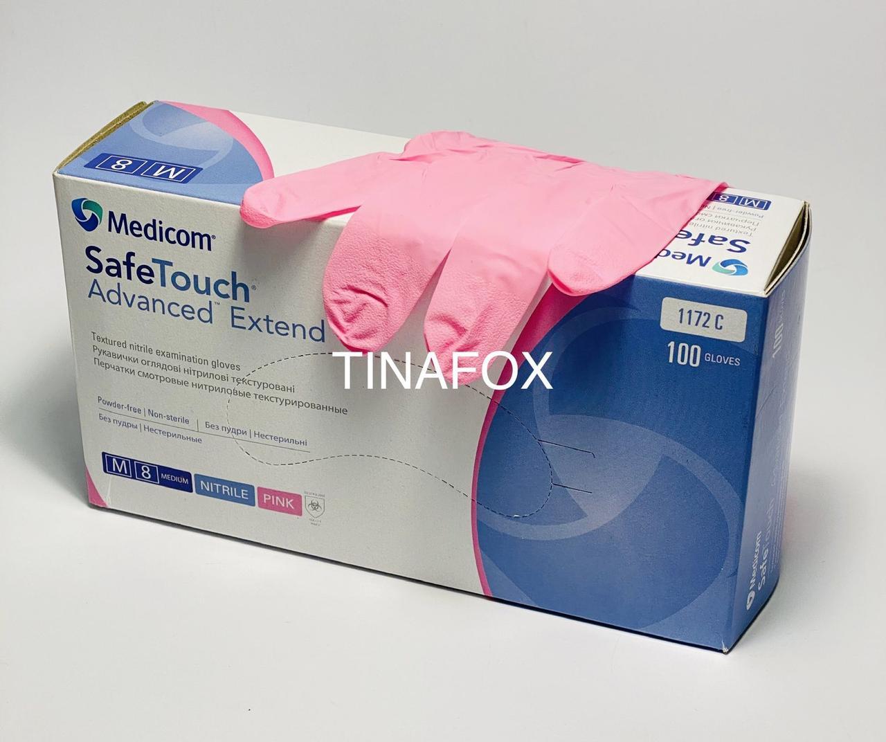 Рукавички для майстра нітрилові рожеві Medicom 100 шт, розмір M(8)