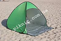 Автоматическая пляжная палатка. Палатка пляжная самораскладывающаяся. 150х110х110 см