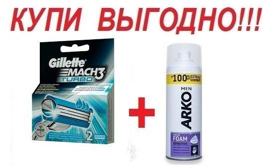 Сменные картриджи для бритья Gillette Mach 3 Turbo,2шт сменные кассеты джилет мак3