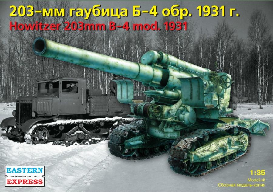 203 мм гаубица Б-4 обр. 1931 г. Сборная модель в масштабе 1/35. EASTERN EXPRESS 35156