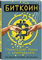 Книга Биткоин. Графический роман о криптовалюте | Преукшат А., Бускет Ж., Арес Х.