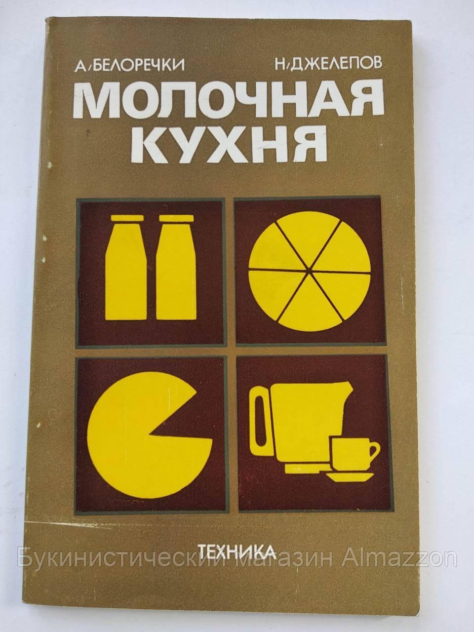 Молочна кухня А. Белоречки